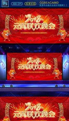 2018年红色喜庆元宵联欢晚会舞台背景