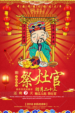 传统年俗海报