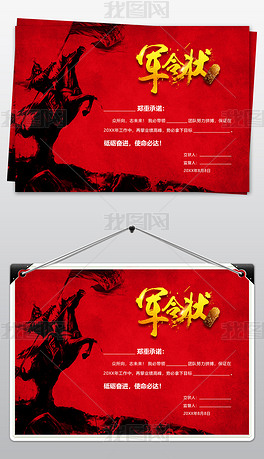 红色销售军令状横版励志海报模板
