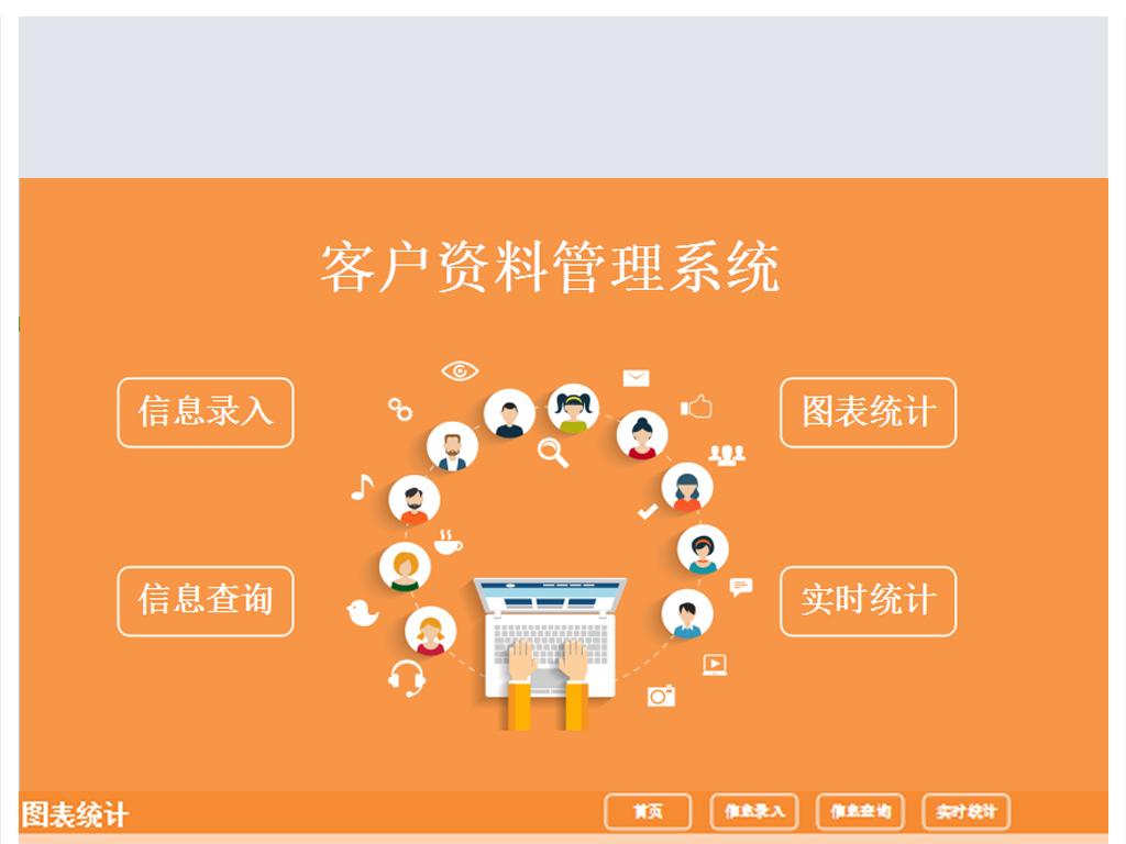 橙色简约客户资料管理Excel系统模板
