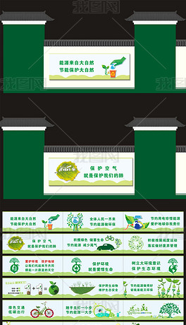 爱护环境标语展板学校社区新农村文化墙