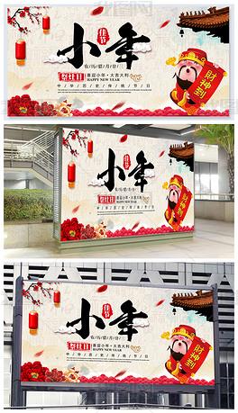 中国风小年宣传海报展板设计