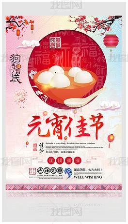 中国风元宵节海报设计