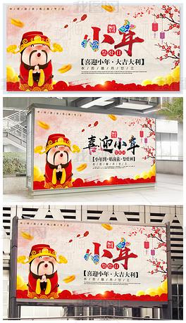 水墨中国风小年宣传海报展板