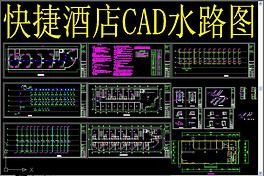 快捷酒店CAD水路图