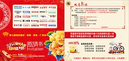 第七届湘珍建材家居家电联盟邀请函