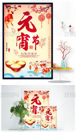 中国风元宵节促销海报展板psd模板