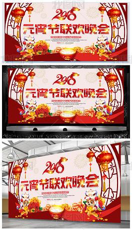 2018狗年元宵节晚会年会舞台背景模板