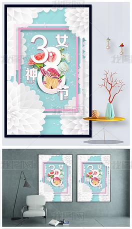 38女神节妇女节促销海报展架