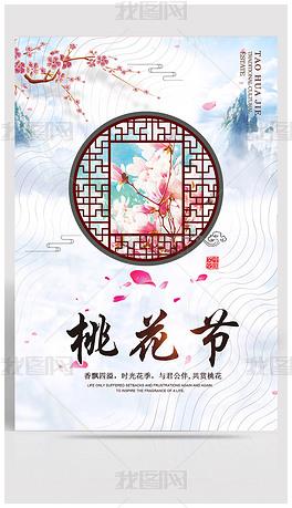 中国风桃花节旅游宣传展板
