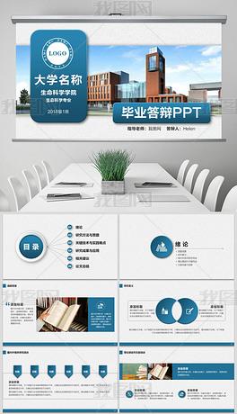 蓝色微立体毕业设计论文答辩PPT模板