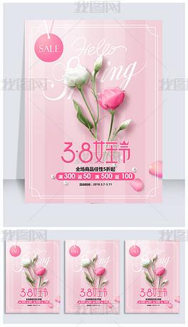 唯美三八妇女节女王节促销海报展架