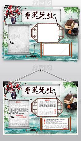 鲁迅小报中国历史文学读书名人故事手抄小报素材