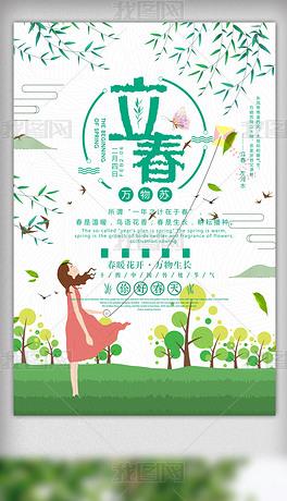 春分海报设计