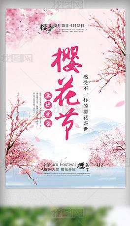 粉色时尚大气赏樱花樱花节宣传海报