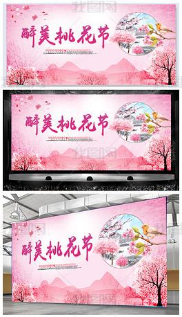 中国风醉美桃花节舞台背景展板