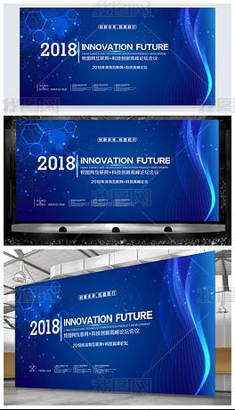 蓝色科技高峰论坛峰会会议背景企业文化展板设计