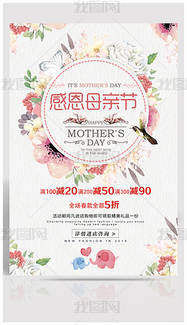 小清新感恩母亲节促销海报