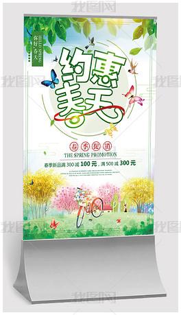 绿色约惠春天焕新季促销海报