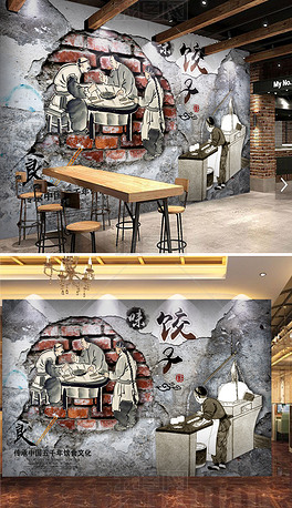 传统手工饺子色香味美中华饺子背景墙