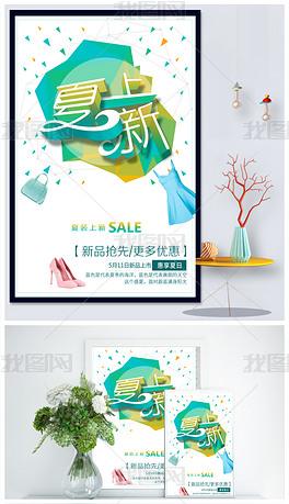 夏季上新新品上市促销海报展架