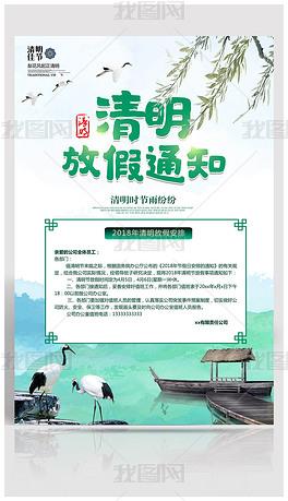 清明节放假通知海报