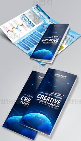 蓝色科技背景创意企业宣传三折页设计模板