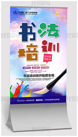水彩书法培训招生海报