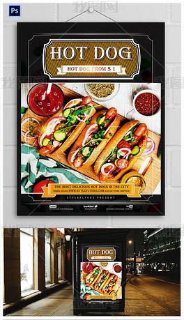 热狗三明治美食海报