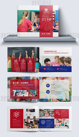 学校教育培训招生画册设计模板