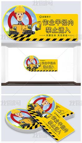 卡通工地禁止进入安全标语