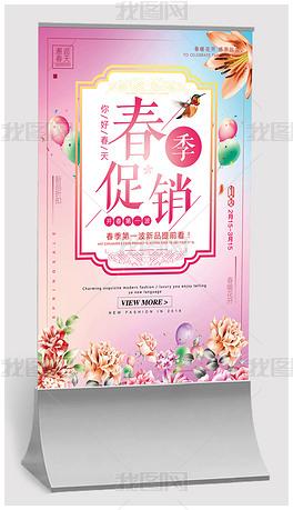 小清新初春新品上市约惠春天春季促销海报
