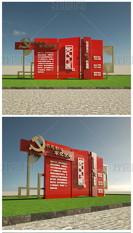 党建主题公园雕塑核心价值观精神堡垒文化墙
