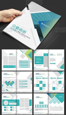 蓝色企业画册几何整套公司宣传招商画册模版