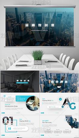 蓝色精致创意平滑公司简介动态PPT模板