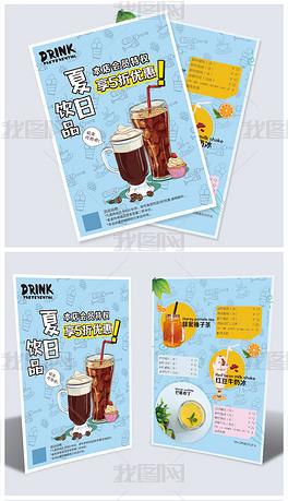 夏日饮品奶茶店鲜榨果汁海报价目表