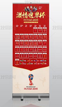 激情世界杯俄罗斯世界杯赛程展架