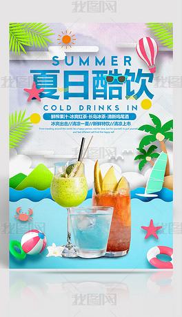 创意时尚夏日酷饮饮料奶茶饮品冻饮海报