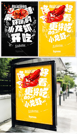 麻辣小龙虾餐饮海报