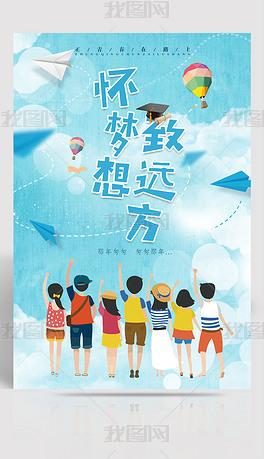 创意青春毕业季海报设计