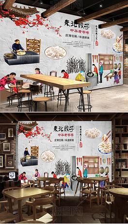 复古怀旧东北水饺餐饮背景墙