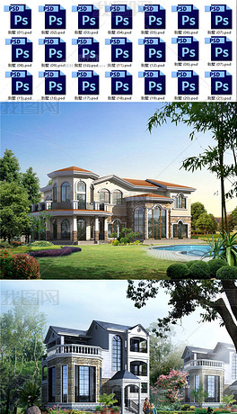 别墅PS后期PSD分层高清建筑景观效果图