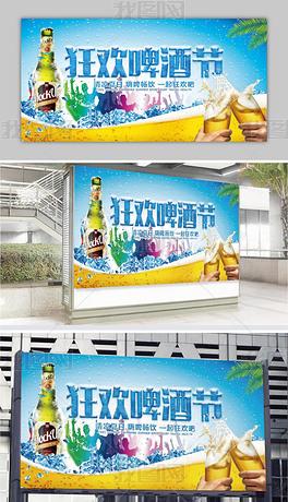 啤酒节宣传海报展板广告