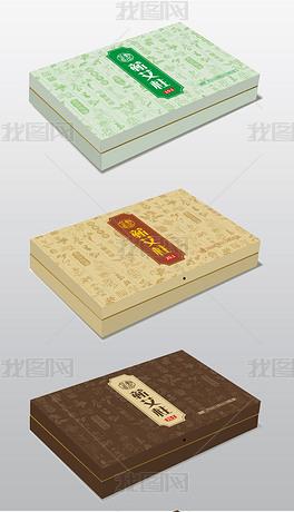 三款大气高端养生包装盒设计