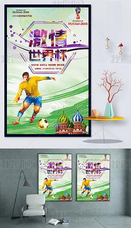 炫彩钻石风2018激情世界杯海报展板模板