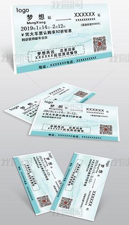 个性新版蓝色新版火车票请柬模板