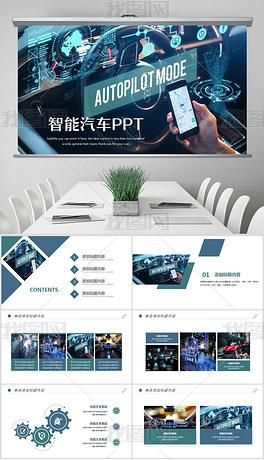 智能汽车无人驾驶汽车4S店宣传动态PPT模板