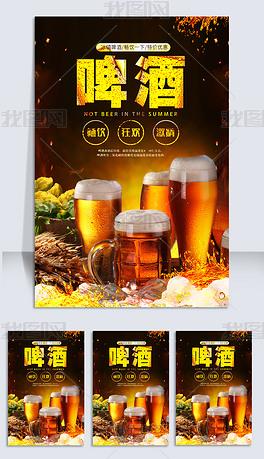 创意餐饮美食产品冰镇啤酒促销海报