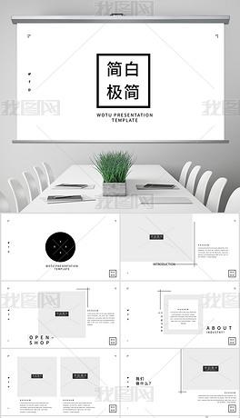 白色简约极简主义公司简介创意PPT模板