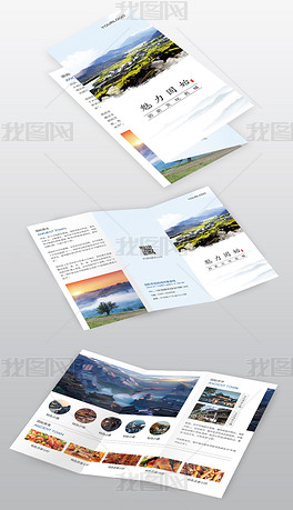 固始旅游景区宣传三折页设计